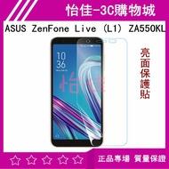 ASUS ZenFone Live (L1) ZA550KL 亮面保護貼 ZA550KL 保護膜 亮面貼 高清膜 保護膜