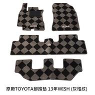 【Feemo】原廠TOYOTA腳踏墊 13年 WISH (灰格紋)
