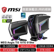 msi 微星 MEG Aegis Ti5 10TE 019TW 電競桌機 i9/128GB/2T+3T/RTX3080