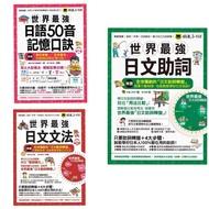 世界最強50音記憶口訣+日文文法+助詞(套書&單書)