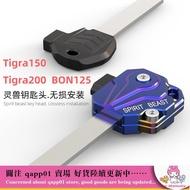現貨出售 PGO鑰匙頭改裝配件摩托車TIGRA150電門鎖匙蓋BON125鑰匙殼彪虎200