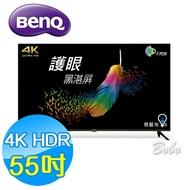 【APP領券9折】BenQ明基 55吋 4K HDR 護眼 智慧連網 液晶顯示器 液晶電視 E55-720