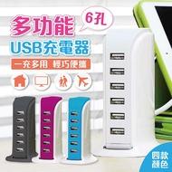 【一充多用!多孔USB迷你充電器】多孔USB充電器 6孔USB充電器 帆船排插 家用旅行插座 手機充電器【A0811】