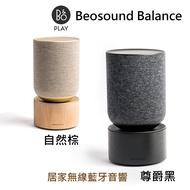 [公司貨] B&O Beosound Balance 居家無線藍牙音響 尊爵黑(福利品)
