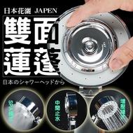 [現貨] 日本三段變形花灑 三段式SPA紓壓蓮蓬頭 雙面蓮蓬頭 增壓蓮蓬頭 300孔 雙面 洗澡神器 日本花灑雙面蓮蓬頭