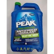 美國原裝 PEAK 50% 綠色水箱精 1加侖裝