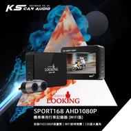 錄得清SPORT168【AHD1080P】機車專用行車記錄器 Gogoro行車紀錄器 前後雙錄 前後1080P 送32G
