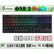 Ducky ONE 2 RGB PBT 80% 短版 機械式 鍵盤 Cherry 靜音紅軸 銀軸 白軸