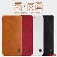 耐爾金 谷歌Pixel手機皮套Pixel保護殼Nexus S1翻蓋保護套皮革套