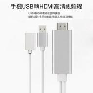 手機轉HDMI影音傳輸線 Apple/Android/Type-c MHL通用型