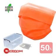 《真心良品》醫療防護口罩 成人口罩50片(可挑色)(含收納盒1+1) 台灣製口罩現貨
