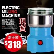 現貨研磨機 磨粉機粉碎機五穀雜糧電動磨粉機家用研磨機中藥材咖啡打粉機 現貨直出
