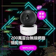 售後服務【MERCURY】200萬雲台無線網路攝影機 MIPC251C-4