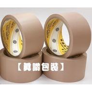 【真讚包裝】地球牌PVC膠帶(一束6捲) / 手撕膠帶 / 布紋膠帶 / 封箱膠帶