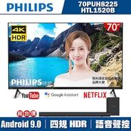 PHILIPS飛利浦 70吋4K Android聯網液晶顯示器+視訊盒70PUH8225+ PHILIPS飛利浦 Soundbar喇叭HTL1520B