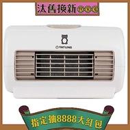 TATUNG大同 L'bear陶瓷電暖器TFS-C63SA