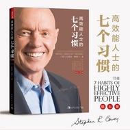 Publishing Books高效能人士的七个习惯钻石版史蒂芬柯维高效能人士的7个习惯思维掌控马云成功励志企业团队管理的方面书籍畅销书排行榜