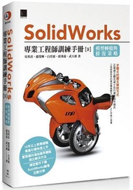 SOLIDWORKS 專業工程師訓練手冊9:模型轉檔與修復策略