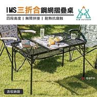【附收納袋】KAZMI  IMS三折合鋼網桌四段高度 摺疊桌 露營桌 戶外 釣魚 悠遊戶外