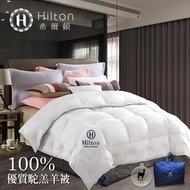 Hilton希爾頓 頂級純駝毛被 100%駝羔羊被3kg B0884-W30