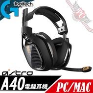 PC PARTY  羅技 Logitech ASTRO A40 TR 電競耳機