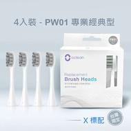 《Oclean歐可林》4入組 X標配 專業經典型刷頭(白柄/灰色刷毛) PW01