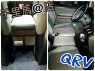 【千里馬@店】三重旗艦店 轎車專用中央扶手,減壓舒適 扶手箱 TIERRA QRV  SAVRIN FREECA K6