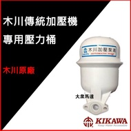 @大眾馬達~木川傳統加壓機專用壓力桶! 1/2HP 1/4HP水壓機 加壓馬達 傳統式 壓力桶