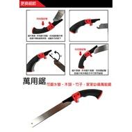 水管鋸/萬用鋸/多功能木工鋸/園藝鋸/塑膠管/台灣製造