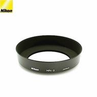 原廠Nikon遮光罩HN-2尼康Nikkor 24mm 28mm f/2.8 35mm f/1.4 f/2 50mm f1.8 lens hood