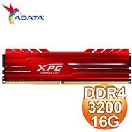 ADATA 威剛 XPG GAMMIX D10 DDR4-3200 16G 桌上型記憶體《紅》