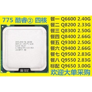 🌸保一年🌸Intel Core 2 Quad Q8400/9300/9400/Q9550 CPU四核處理器