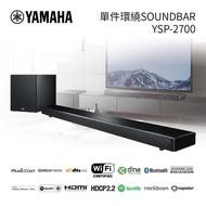 《限時下殺》YAMAHA 山葉 單件式環繞Sound Bar YSP-2700 公司貨