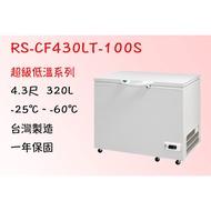 台灣瑞興冰櫃冷凍櫃冰箱_4尺3_促銷_-60℃超級低溫