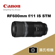 Canon RF600mm f/11 IS STM  佳能公司貨