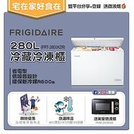 美國Frigidaire富及第 280L 商用等級冷藏冷凍櫃 FRT-2801KZR