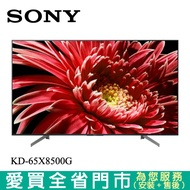 SONY 65型4K聯網液晶電視KD-65X8500G含配送到府+標準【愛買】