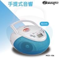 瘋狂熱賣~免運費~Dennys CD/MP3手提音響(MCD-106/MCD-206/MCD-307U)