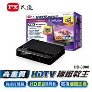 PX大通 HD-3000 HDTV極致教主數位電視 數位機上盒 免費看電視