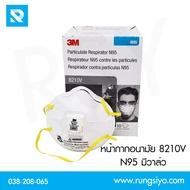 หน้ากากป้องกันฝุ่น ละออง N95 รุ่น 8210V 3M (1 กล่อง = 10 ชิ้น) แบบคาดศีรษะ