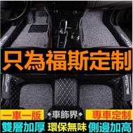 全包圍汽車腳踏墊 踏墊 福斯專用 Golf Passat Polo Tiguan T4 T5 T6 專車專用 環保無異味