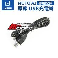 id221 MOTO A1 機車藍芽耳機【配件類】原廠 USB充電線【禾笙科技】