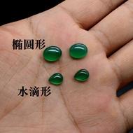 天然翡翠綠玉色橢圓形蛋面平底玉髓寶石光面戒指戒面未鑲嵌水滴形