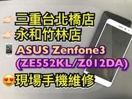 三重/維修【手機維修】 ASUS Zenfone3 ZE552KL Z012DA 液晶螢幕 LCD 總成 面板 玻璃