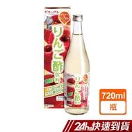ITOH 日本進口 蜂蜜蘋果醋飲 720ml 蝦皮24h 現貨