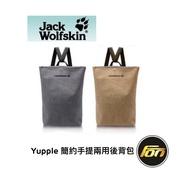 Jack Wolfskin 飛狼 Yupple 簡約手提兩用後背包 JW-552GR