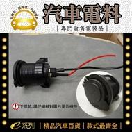 e系列汽車用品電料-電裝品。圓形USB盲塞