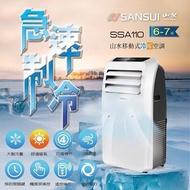 SANSUI山水 移動式冷氣SSA-110(SSA110)冷暖型