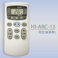 日立冷氣專用液晶遙控器(15合1)HI-ARC-13
