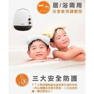 現貨-AIRMATE 艾美特陶瓷電暖器 掛壁浴室防潑水 ptc vs浴室排風扇 強強滾